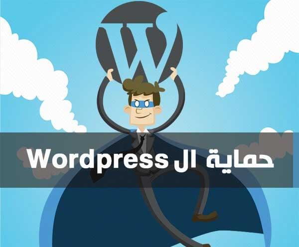 حماية مواقع و مدونات الووردبريس من الاختراق
