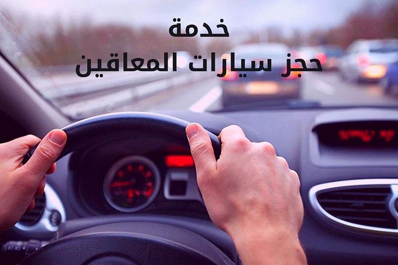 خدمة حجز سيارات المعاقين